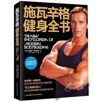 libros color book Chinese Version Schwarzenegger Fitness books coloring books for adults No equipment fitness training libros