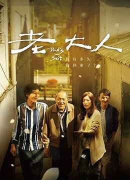 《老大人》2018年台湾剧情电影在线观看