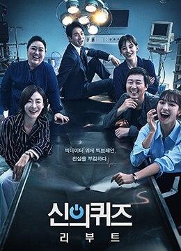 《神的测验5》2018年韩国剧情,犯罪,悬疑电视剧在线观看