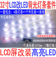 32 Inch LCD CCFL Lamp Modified LED Backlight Strip LCD Modified LED Backlight Kit Adjustable Brightness