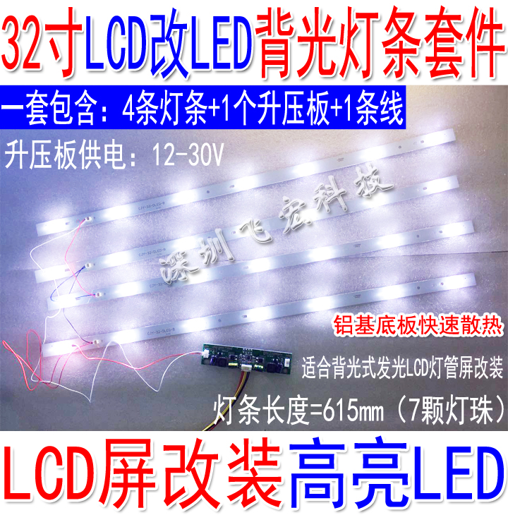 32 inch LCD CCFL lamp modified LED backlight strip LCD modified LED backlight kit adjustable brightness32 inch LCD CCFL lamp modified LED backlight strip LCD modified LED backlight kit adjustable brightness