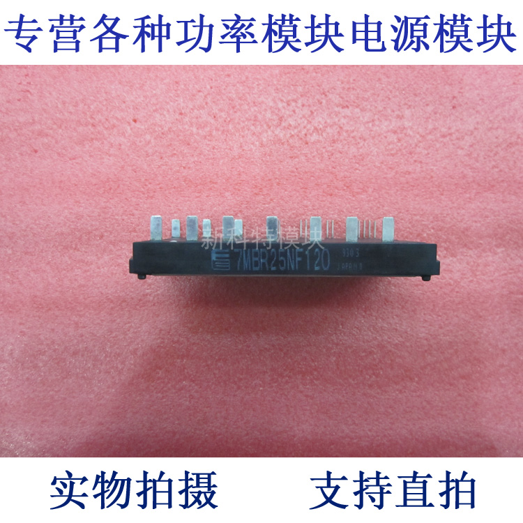 7MBR25NF120 25A1200V 7 unit IPM frequency conversion velocity modulation module 7 unit ipm frequency conversion velocity modulation module