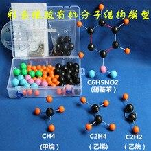 Органическая молекулярная структурная модель большого размера цветные резиновые летучие мыши Тип средней школы химический демонстрационный обучающий инструмент