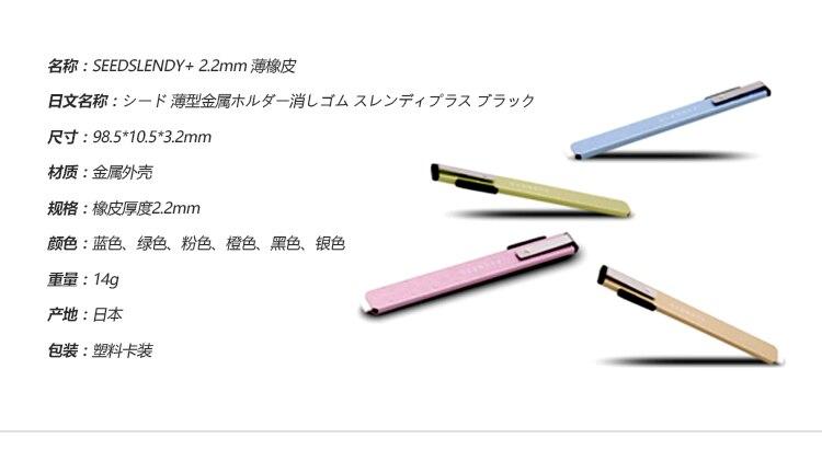 Japão import seed press caneta tipo borracha