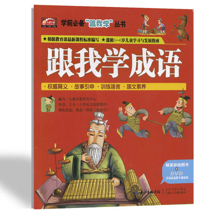 Chinese Classic Idiom Stories Book With Pin Yin Children's Pre-school Textbooks Enlighten Early Education Textbooks For 2-7 Ages