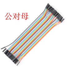 cable jumper wire dupont line Male to female 2.54mm male to female bread line dupont line 20cm 1P 40P for arduino(China (Mainland))