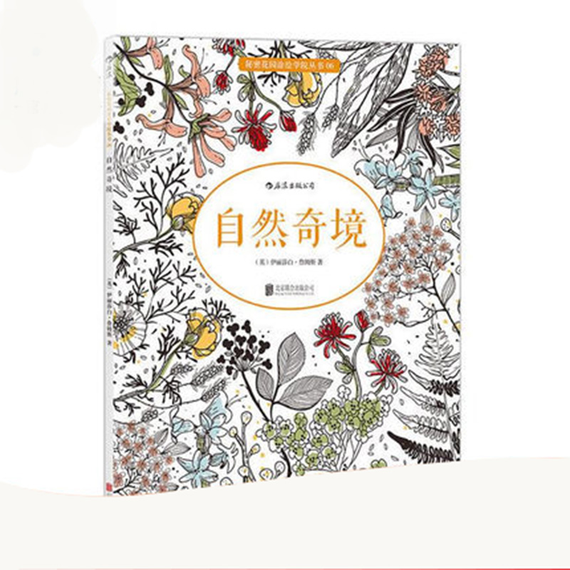 New Best Selling Natural Wonders Secret Garden Series Adult Coloring Book Coloring Book Decompression Adult Coloring Books