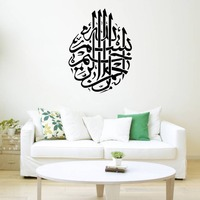 Bismillah Calligraphy Islamic Allah Removable Vinyl Decals Creative Islam Wall Stickers For Living Room Wall Mural Posters MSL
