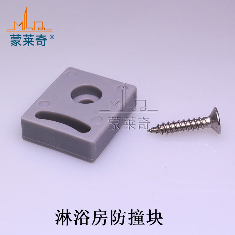 Shower room plastic bump block,Shower room sliding door positioning block accessories,Bathroom crash muffler block plastic