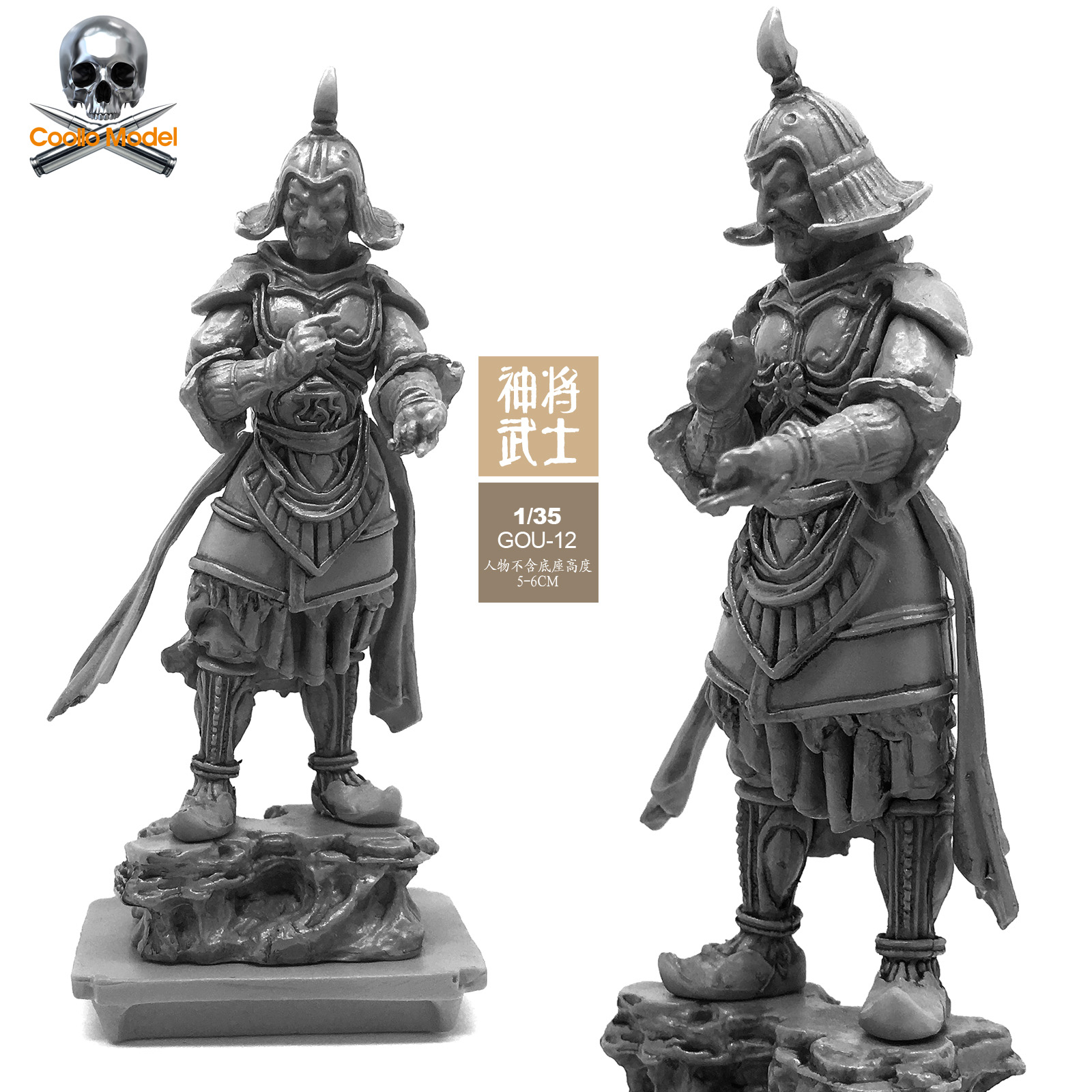 1/35 Ancient Warrior A with Base Resin Warrior Gou-12a