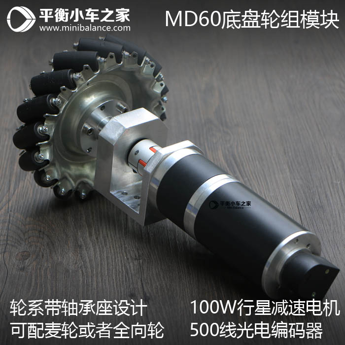 The MD60 Chassis Wheel Module Mecanum Wheel Omni Wheel Gear Motor, Photoelectric Encoder unihobby uh18021 6mm motor shaft coupling mecanum wheel motor shaft key hub omni wheel shaft hubs 4pcs pack
