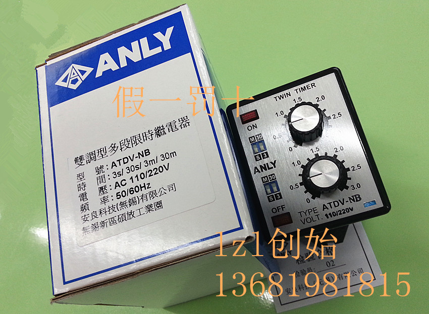Taiwan ANLY ANLY genuine dual tone multi-stage type TIMER ATDV-NB AC110V / 220V паяльник bao workers in taiwan pd 372 25mm