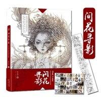 Эстетический древний стиль рисунок с линиями Рисование Коллекция Книга Смешной Персонаж копировальная раскраска