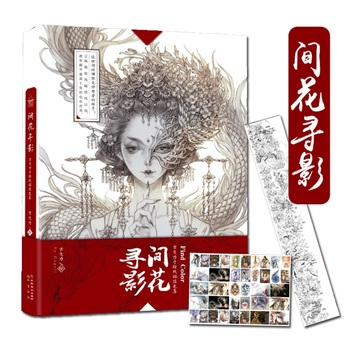 Aesthetic Ancient Style Painting Line Drawing Collection Book  Comic Character Copying Coloring - discount item  15% OFF Books