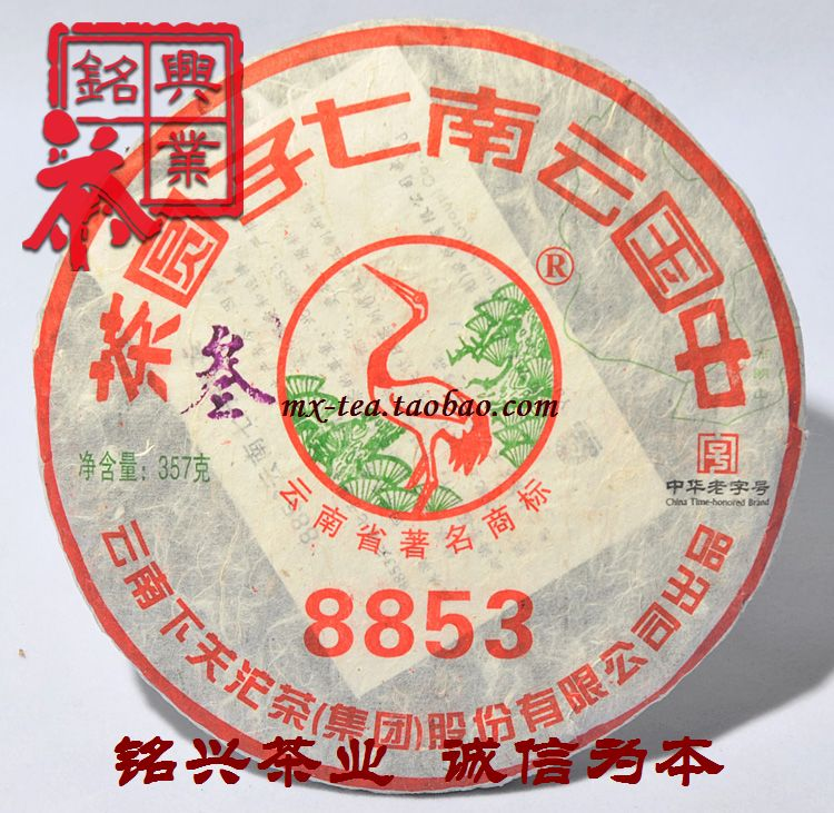 PU tailorable er tea 8853 tea cakes Chinese yunnan 357g font b health b font font