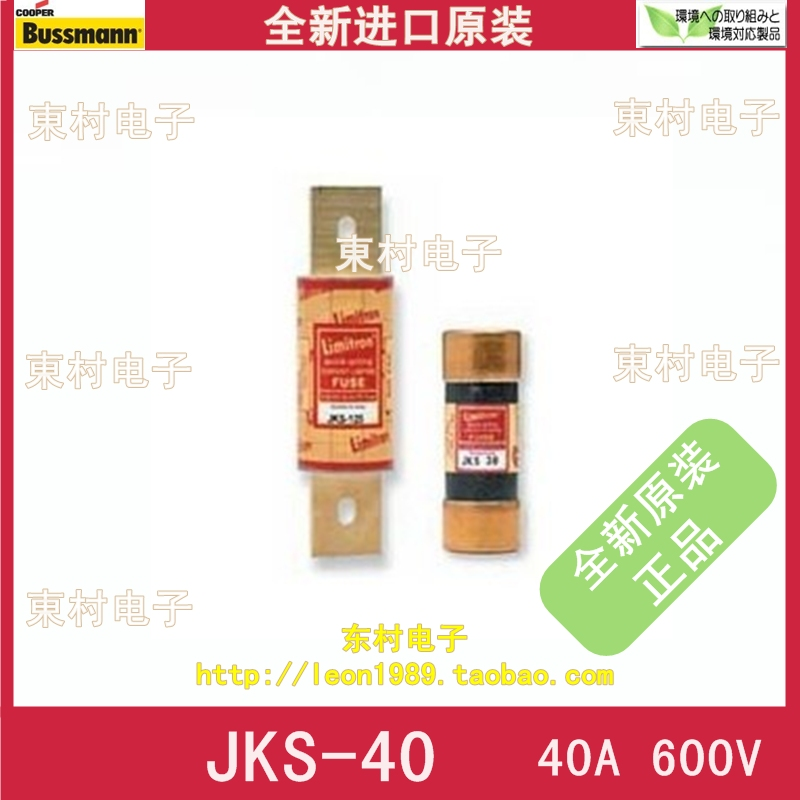 US imports BUSSMANN fuse fast break fuse Limitron JKS-40 JKS-45 600V us bussmann fuse tcf45 tcf40 tcf35 35a tcf30 600v fuse