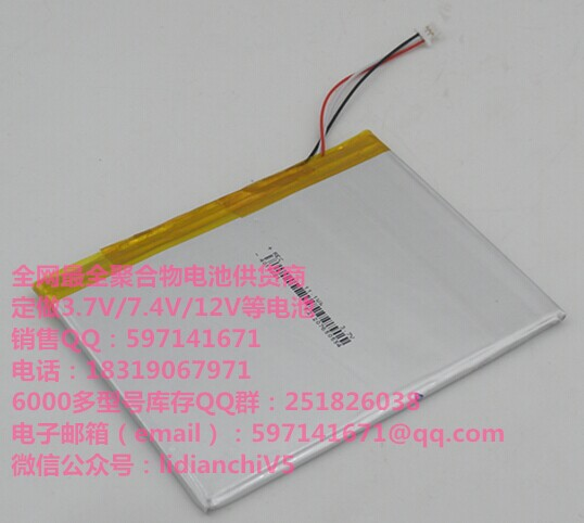 Wholesale 3.7V lithium polymer battery 319 498 GPS handheld game consoles tablet 3200MAH