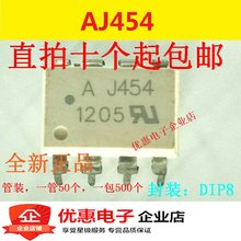 Nouveau HCPL-J454 d'origine AJ454 DIP8 CMR, en stock(China)