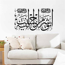 Arabic Letters Wall Sticker Islamic Muslim Room Decorations 5602 Diy Vinyl Home Decal Mosque Mural Art