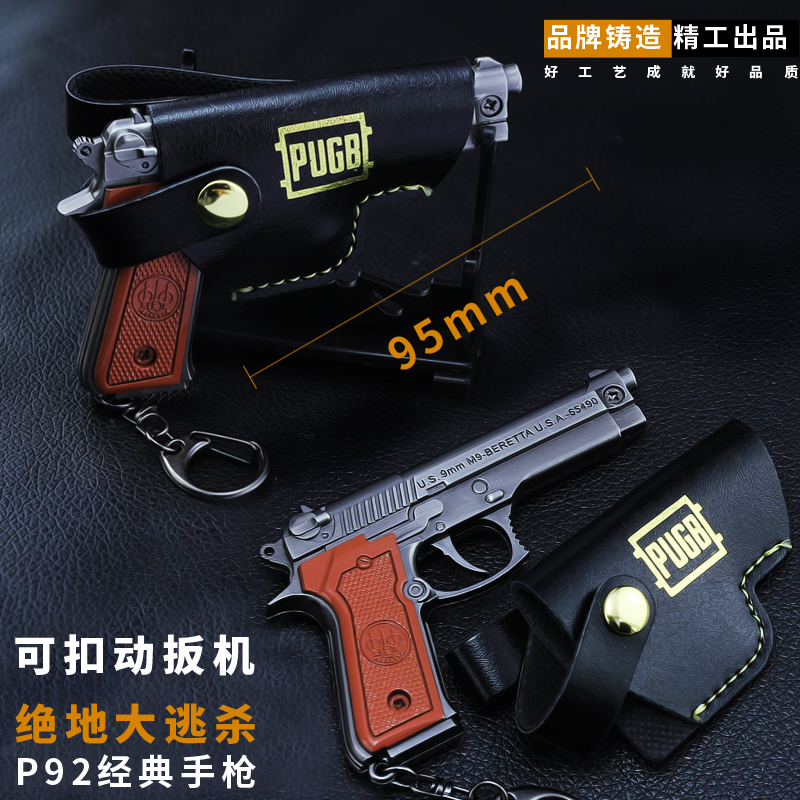 Sunny Signal Gun Game Playerunknowns Battlegrounds Keychain Weapon Model Keyring Zinc Alloy Traveling Costume Props
