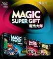 Classic kids magic tricks set toys super high quality with handbook DVD magic tricks stage show gift for children