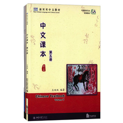Nuevo curso de idioma y cultura china: libro de texto en chino Vol. VI (libros y libros de trabajo y tarjeta de vocabulario) para niños de ultramar