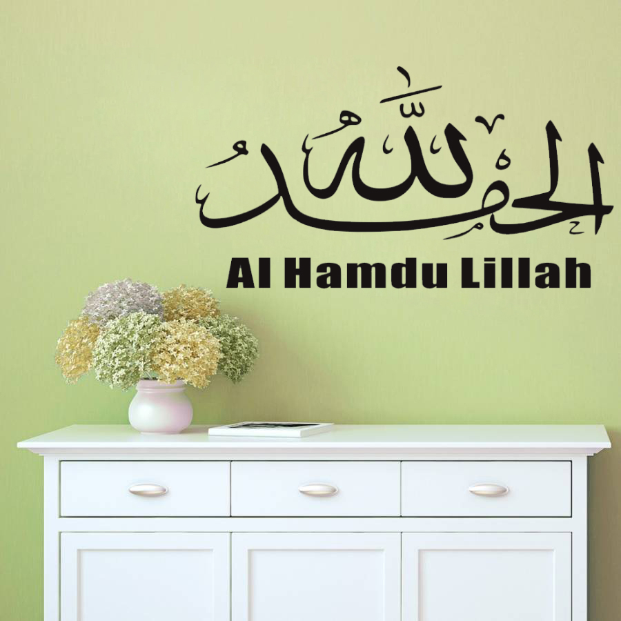 Pretty Islamic Wall Art Arabic Calligraphy Photos - The Wall Art ...