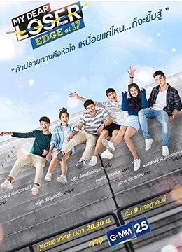 《我亲爱的失败者之17岁的边缘》2017年泰国剧情,爱情电视剧在线观看