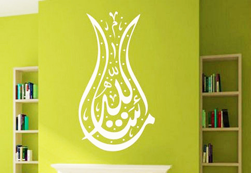 Islamic Muslim art Calligraphy Prophet Muhammad Inspiration Art wall ...