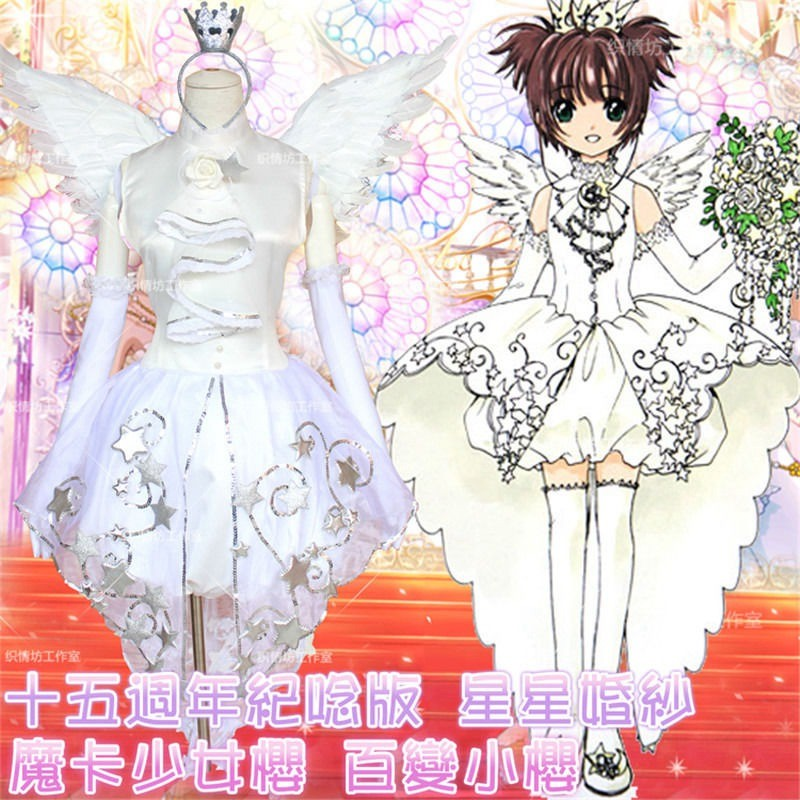 KINOMOTO SAKURA Cosplay Wedding Dress Anime Cardcaptor Sakura White Costume