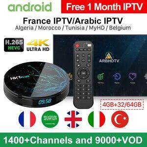 Image 1 - العربية/فرنسا علبة تلفزيون بروتوكول الإنترنت شحن 1 شهر الفرنسية IPTV الاشتراك Hk1 زائد الروبوت 8.1 التلفزيون مربع التركية بلجيكا المغرب الجزائر IP TV