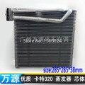 Carter excavator air conditioning evaporator for D series 320D 324D 325D 330D 329D 336D Evaporator core Size 285 * 285 * 38mm