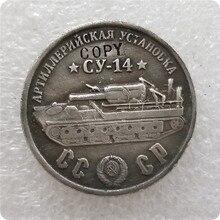 1945 CCCP СССР 50 рубликов Танк CY-14 копия монет