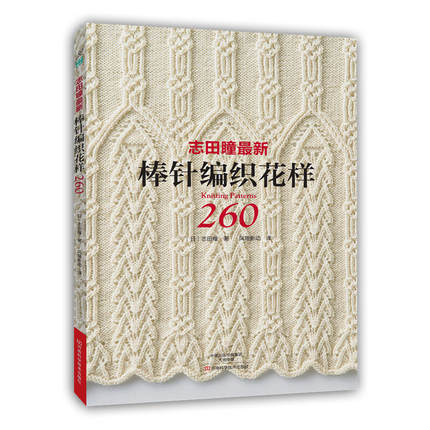 Knitting Pattern Book 260  Japanese Masters Newest Needle Knitting Book Chinese Version