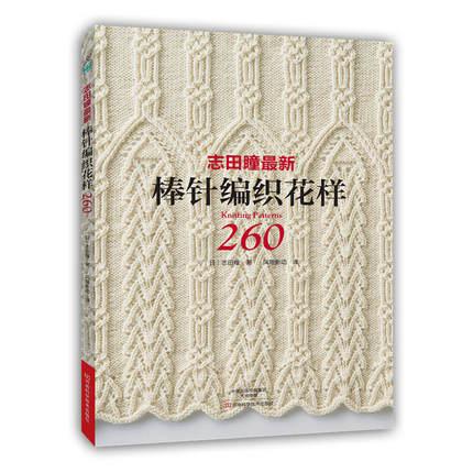 Knitting Pattern Book 260  Japanese Masters Newest Needle Knitting Book Chinese Version