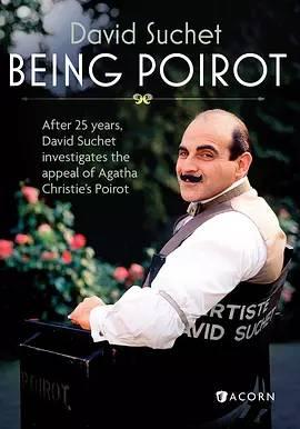 戏里戏外的大侦探波罗