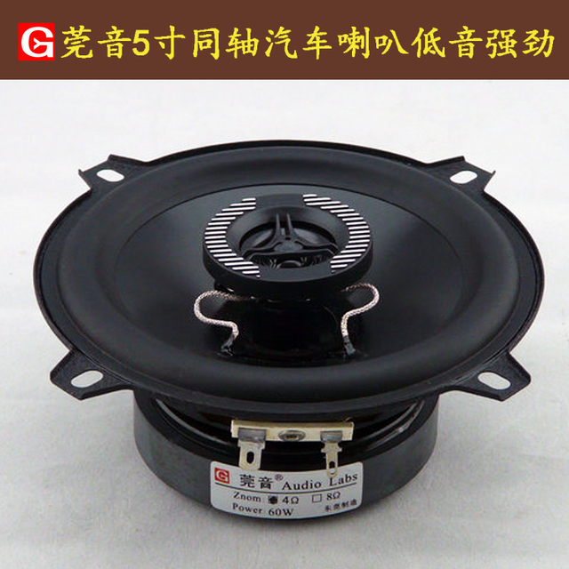 Dongguan sound authentic 5 inch coaxial horn strong bass voice clear audio upgrade essential HiFi