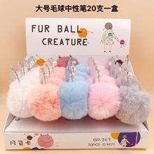 20 PCS/box Korean Version Hair Ball Gel Pen Neutral Cute High Quality Neutral Pen 20 pcs high quality 100