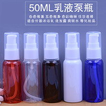 50ml 10ps/lot Assorted Color Empty Travel lotion Packaging treatment pump Bottle Sample Bottles portable refillable bottles