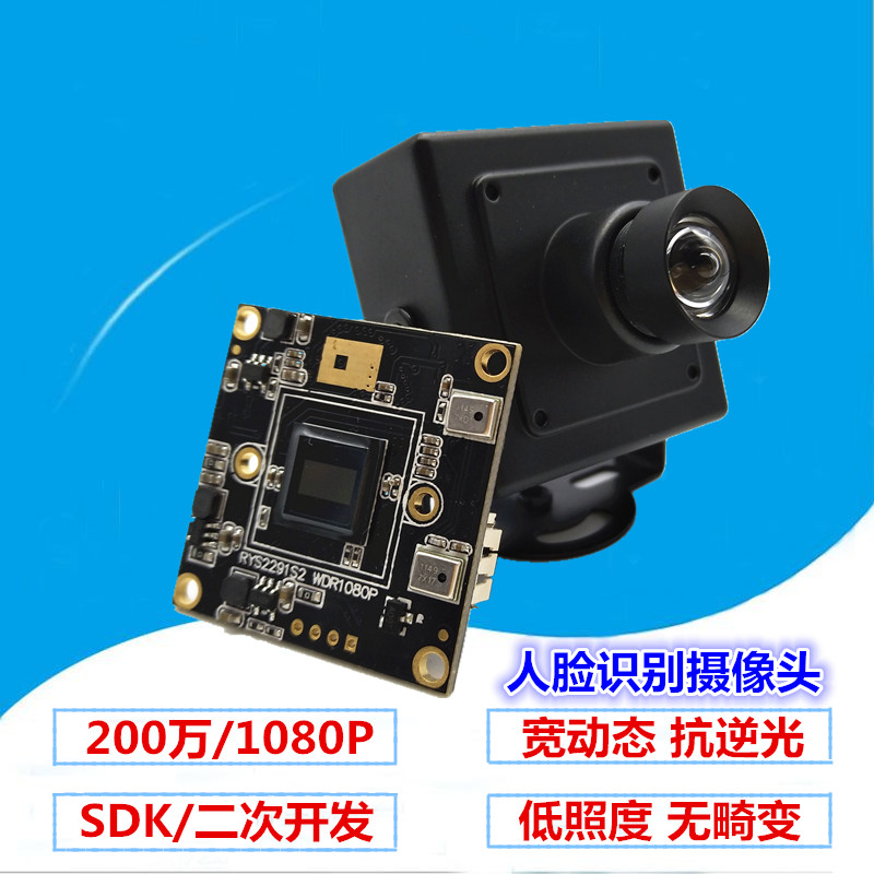 2 Million USB Face Recognition Camera Module Wide Dynamic Low Illumination Backlight CMOS Custom Module 1080P