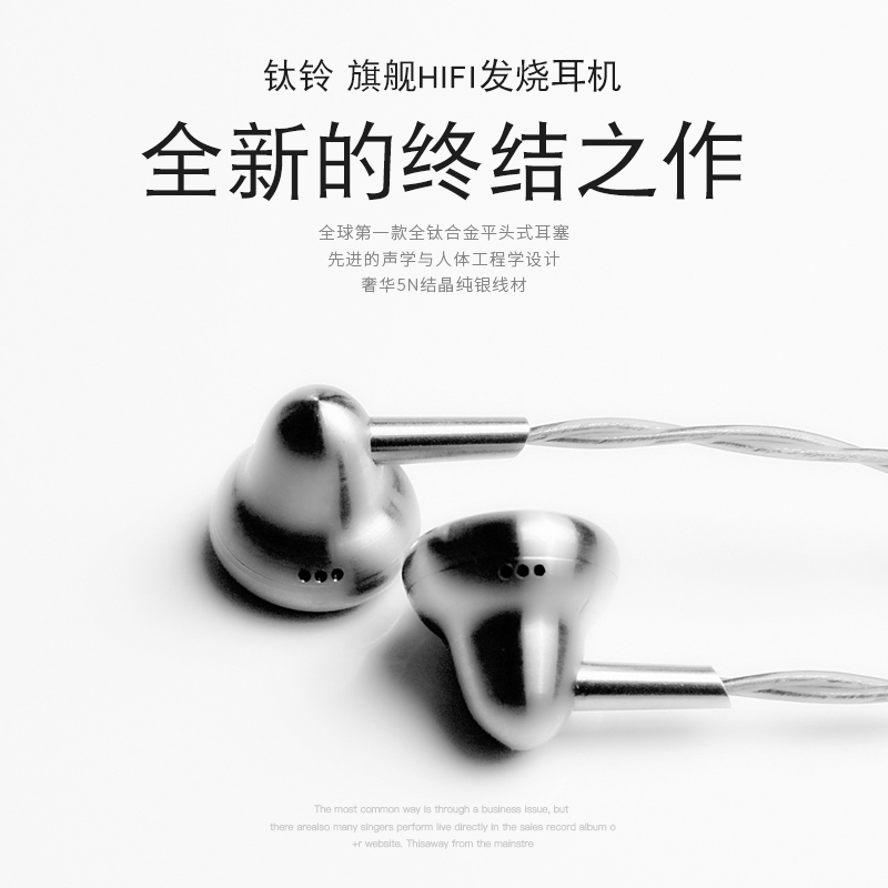 K s Bell Ti High impedance 120ohm In Earphone Earbud DJ HIFI Earphone Flat Head Plug