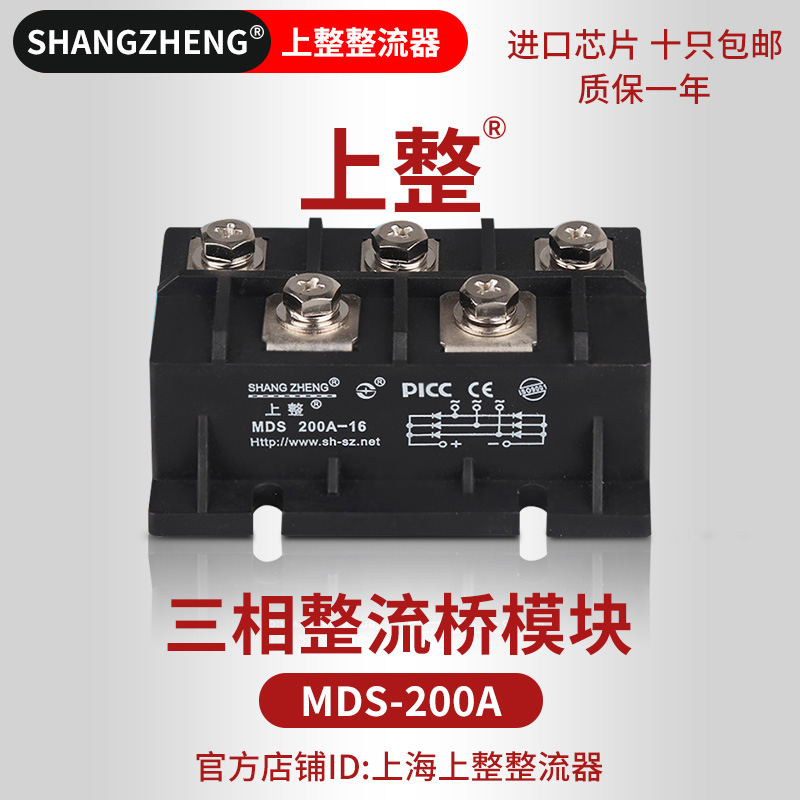 MDS 200A Three-phase Rectifier Bridge Rectifier Bridge Module with High Quality brand new original japan niec indah pt150s16a 150a 1200 1600v three phase rectifier module