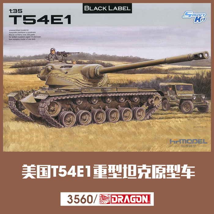 1/35 United States T54E1 heavy combat tank model assembly напильник united states nicholson nicholson 10 06034