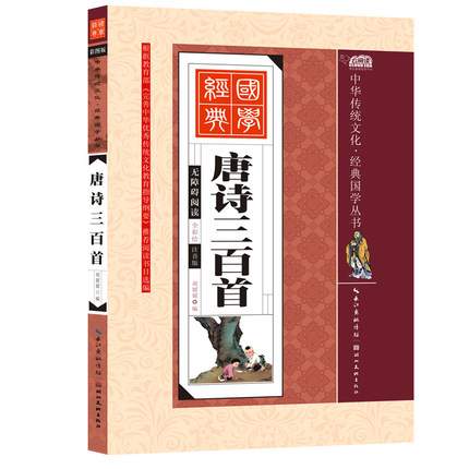 Three Hundred Tang Poems 300 Poems With Pinyin / Chinese Traditional Culture Book For Kids Children Early Education