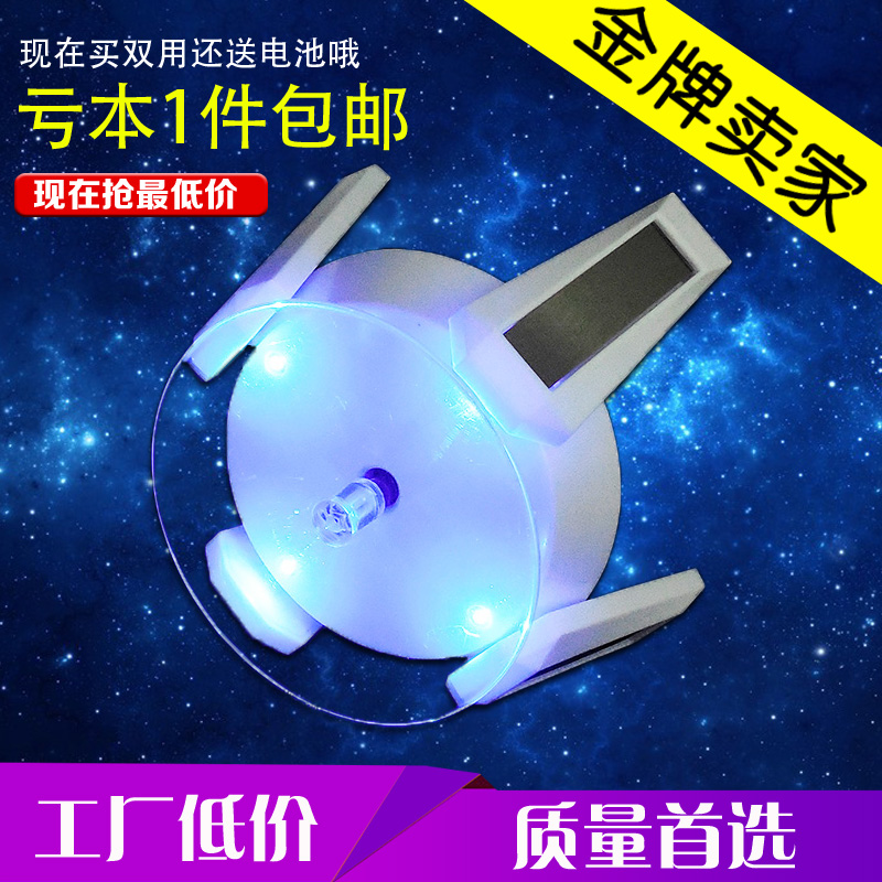 Package post solar energy demonstration table turntable display rack rotary table jewelry jewelry jade Mobile Phone Watch Jewelr