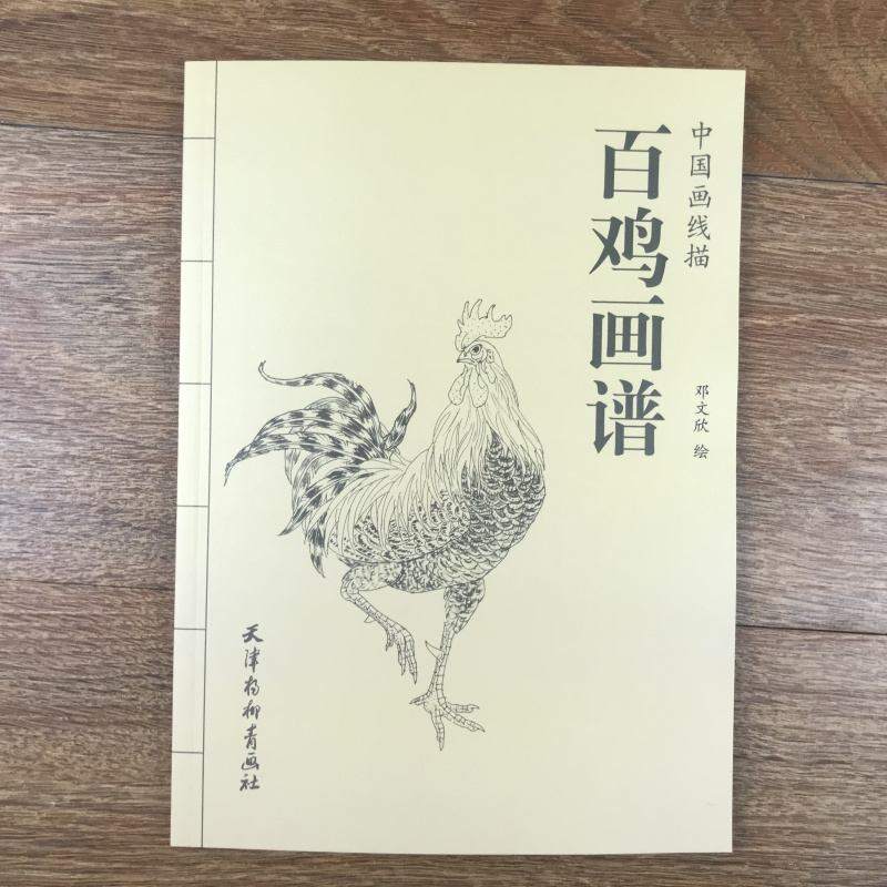 Chinese Painting Line Drawing Hundred Chicken Painting Spectrum Book / Traditional Chinese Gong Bi Painting Art Textbook