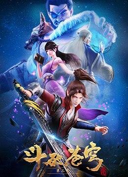 《斗破苍穹 第二季》2018年中国大陆剧情,动作,动画动漫在线观看