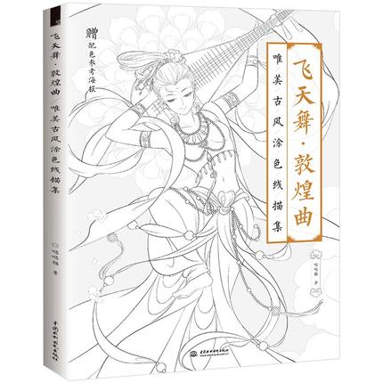 Flying dance,Dunhuang song Opera coloring book beautiful ancient Dancers Classical Instruments painting color line drawing bookFlying dance,Dunhuang song Opera coloring book beautiful ancient Dancers Classical Instruments painting color line drawing book