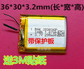 MP3/MP4 / mobile phone battery 323036P 3.7V 290mAh lithium polymer batteries genuine