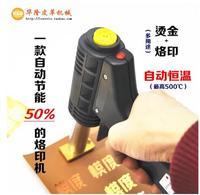 Handle Electric Iron Cake Mark Mark Gilt Leather Wood Branding Machine PU Bag Stamping Embossing Machine